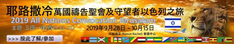 All Nation Convocation Jerusalem