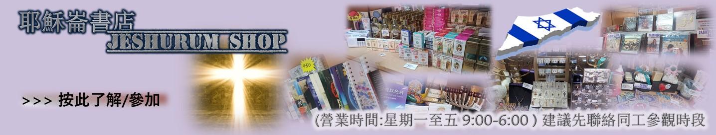 Jeshurun Shop